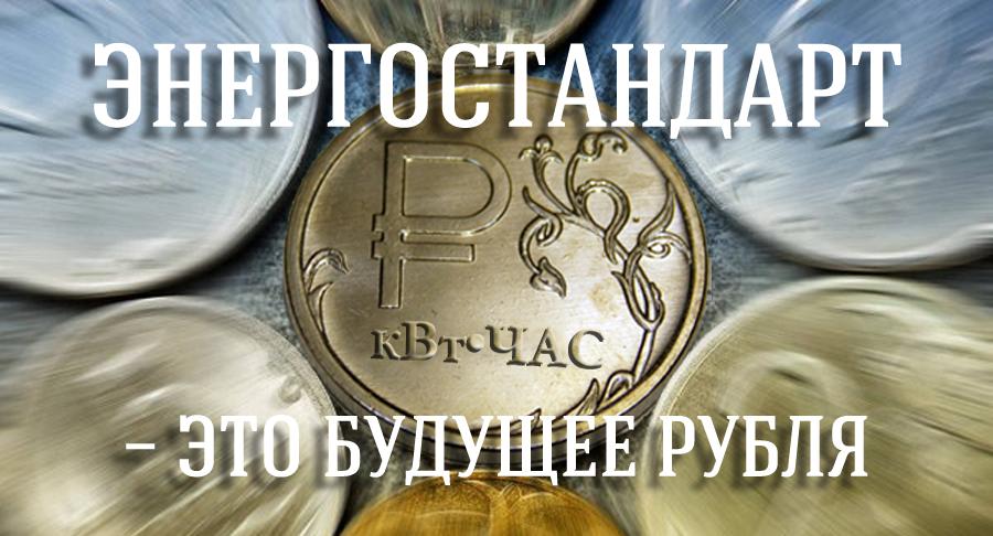 Энергостандарт — это будущее рубля